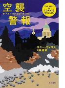 空襲警報 ザ・ベスト・オブ・コニー・ウィリス (ハヤカワ文庫 SF)(ハヤカワ文庫 SF)