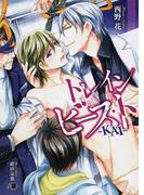 トレインビースト〜KAI〜 (花丸文庫BLACK)(花丸文庫BLACK)