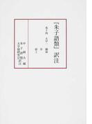 『朱子語類』訳注 巻14