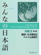 みんなの日本語初級Ⅱ翻訳・文法解説ベトナム語版 第2版