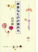 邪悪なものの鎮め方 (文春文庫)(文春文庫)