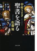 聖書を語る (文春文庫)(文春文庫)