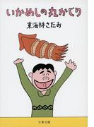 いかめしの丸かじり (文春文庫)(文春文庫)