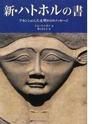 新・ハトホルの書 アセンションした文明からのメッセージ