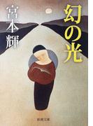 幻の光 改版 (新潮文庫)(新潮文庫)