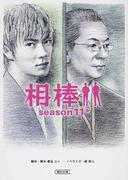 相棒 season11中