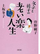 冬子と綾子の老い楽人生 (朝日文庫)(朝日文庫)