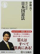日本国憲法 現代語訳