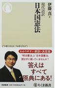 日本国憲法 現代語訳 (ちくま新書)(ちくま新書)