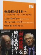 転換期の日本へ 「パックス・アメリカーナ」か「パックス・アジア」か (NHK出版新書)(生活人新書)