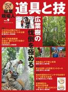 林業現場人道具と技 Vol.9 広葉樹の伐倒を極める