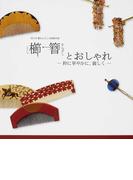 櫛簪とおしゃれ 粋に華やかに、麗しく 澤乃井櫛かんざし美術館所蔵