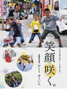 笑顔咲く。 日本各地の暮らしを巡る旅へ