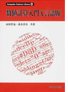 数値計算入門〈C言語版〉 (Computer Science Library)