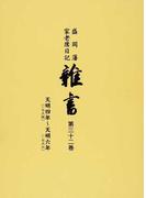 雑書 盛岡藩家老席日記 第32巻 天明四年(一七八四)〜天明六年(一七八六)