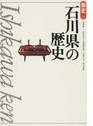 石川県の歴史 第2版 (県史)