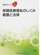 看護学入門 2014−5巻 保健医療福祉のしくみ・看護と法律