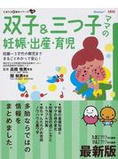 双子&三つ子ママの妊娠・出産・育児 妊娠〜3才代の育児までまるごとわかって安心! 最新版