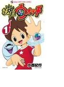 妖怪ウォッチ(コロコロコミックス) 12巻セット(コロコロコミックス)