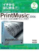 イチからはじめるPrintMusic2006 : インストールから応用テクニックまで