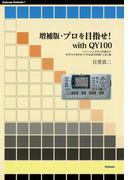 増補版・プロを目指せwith QY100 トレーニングから作曲までギタリストをサポートするQY100使いこなし術(Stylenote nowbooks)