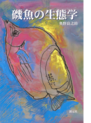 磯魚の生態学