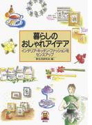 暮らしのおしゃれアイデア インテリア・キッチン・ファッションをセンスアップ(リトルベア・ブックス)