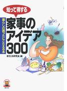 知って得する家事のアイデア300 暮らしの「困った」にこたえる本(リトルベア・ブックス)