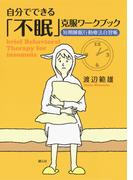 自分でできる「不眠」克服ワークブック 短期睡眠行動療法自習帳