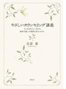 やさしいカウンセリング講義 もっと自分らしくなれる、純粋な癒しの関係を育むために(大阪経済大学研究叢書)