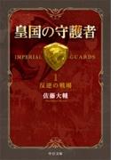 皇国の守護者1 - 反逆の戦場(中公文庫)