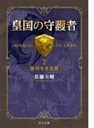皇国の守護者2 - 勝利なき名誉(中公文庫)