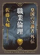 職業倫理 - 皇国の守護者外伝(中公文庫)