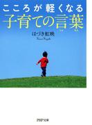 こころが軽くなる子育ての言葉(じゅもん)(PHP文庫)