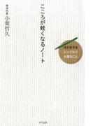 こころが軽くなるノート(きずな出版)(きずな出版)