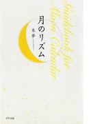 月のリズム(きずな出版)(きずな出版)