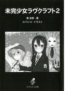 未完少女ラヴクラフト 2(スマッシュ文庫)