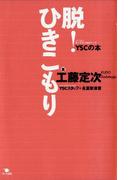 脱!ひきこもり YSC(NPO法人 青少年自立援助センター)の本