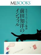 ML BOOKS セルフリノベーション物語 前田知洋のインフィル(ML BOOKSシリーズ)