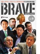 月刊ブレイブ・セレクション 第9号(現代ビジネスブック)