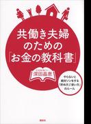 共働き夫婦のための「お金の教科書」 やらないと絶対ソンをする「貯め方」「使い方」のルール(講談社の実用BOOK)