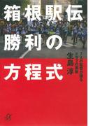 箱根駅伝 勝利の方程式 7人の監督が語るドラマの裏側(講談社+α文庫)
