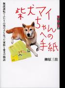 世の中への扉 柴犬マイちゃんへの手紙 無謀運転でふたりの男の子を失った家族と愛犬の物語(世の中への扉)