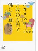 イギリス式 月収20万円で愉しく暮らす(講談社+α文庫)