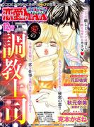 恋愛LoveMAX2013年12月号(恋愛LoveMAX)