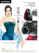 家電の女 crazy for home electronics in your arms(4)