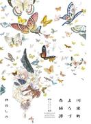 川果町よろづ奇縁譚(onBLUE comics)