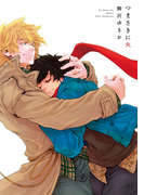 つまさきに火(onBLUE comics)