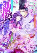 初桜 ―ういざくら―【イラスト付】(ティアラ文庫)