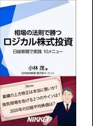 ロジカル株式投資 相場の法則で勝つ(日経e新書)